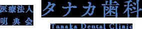サイトをリニューアルしました|一宮市の歯科「医療法人明典会 タナカ歯科」